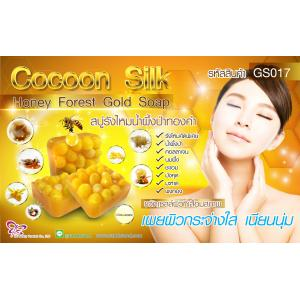 ราคาส่ง สบู่รังไหมน้ำผึ้งป่าทองคำ Cocoon Silk Honey Forest Gold Soap ขนาด 90 กรัม