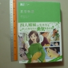 若草物語 (Little Women) Hardback