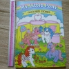 My Little Pony Favourite Stories