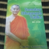 Sunday Dhamma Tal;ks BE2550