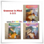 พร้อมส่ง Grammar in Mind 1-3 (With Workbook Inside)