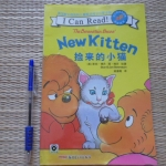 The Berenstain Bears' New Kitten (I Can read/ Chinese-English)