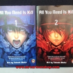 All you need is kill 2 เล่มจบ