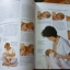The Complete Book of Mother & Baby Care thumbnail 10