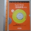 Favourite English-Japanese Dictionary (2nd Edition/ CD) thumbnail 10