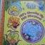 Fifi's Blooming Big DVD Storybook (FIFI and the Flowertots) thumbnail 1