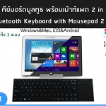 Keyboard Bluetooth มี Touch pad 2 in 1