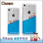 Preorder Case Iphone 6/7 Kantai
