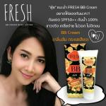 Fresh BB Cream Body Lotion (กลิ่นส้ม)