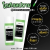โดสแลปวาย Lab-Y White Booster Body Serum