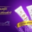 V2 Wonder Phyto Lip & Wonder papaw lip ลิปสติกวีทู thumbnail 5