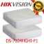 HIKVISION DVR Pack 2 DS-7104HGHI-F1x2 (4CH) thumbnail 1