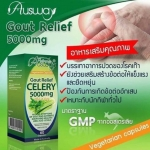 Ausway Gout Relief Celery 5000mg.