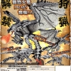 Revoltech Silver Rathalos Liolaeus No.121EX Power Shop Distribution Limited NEW