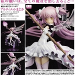 GSC's Ultimate Madoka Reservation 1/8 NEW