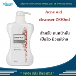 Acne aid cleanser 500ml