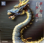 TK Project KT-004 Takeya Jizai Okimono Ryu [Dragon] Pre-painted NEW
