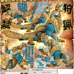 Revoltech Zinogre Series No.135 NEW
