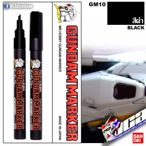 GM10 Gundam Marker (Black) สีดำ