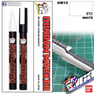 GM11 Gundam Marker (White) ขาว