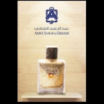 Makkah Blend จาก Abdul Samad Al Qurashi EDP Spray 75ml.