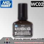 Mr.WEATHERING COLOR WC02 GROUND BROWN สีทำคราบดิน
