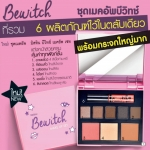 Mistine Bewitch Make Up Set