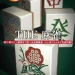 Simple 2000 Series Portable Vol.1 The Mahjong [JAP] (PSP)