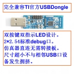 Bluetooth 4.0 (BLE 4.0) CC2540 USB Dongle