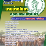 คู่มือเตรียมสอบ นายช่างโยธา ข้าราชการ กทม. 2560