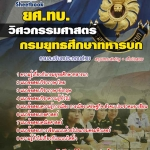 #เก็งแนวข้อสอบวิศวกรรมศาสตร์ ยศ.ทบ. กรมยุทธศึกษาทหารบก อัพเดทใหม่
