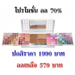 **พร้อมส่งค่ะ+ลด 70%**e.l.f. Studio 141 Piece Master Makeup Collection
