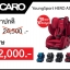 RECARO คาร์ซีท Young Sport HERO 2017 thumbnail 1