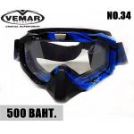 GOGGLE VEMAR (แว่นหมวกโมตาด) No.34