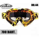 GOGGLE VEMAR (แว่นหมวกโมตาด) No.44