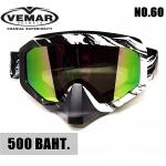 GOGGLE VEMAR (แว่นหมวกโมตาด) No.60