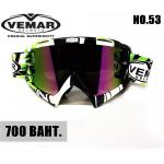 GOGGLE VEMAR (แว่นหมวกโมตาด) No.53