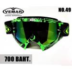 GOGGLE VEMAR (แว่นหมวกโมตาด) No.49
