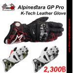 ถุงมือ Alpinestara GP Pro K-Tech Leather Glove