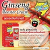 WoW ginseng booster cream หลอด