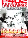 Persona 4 Arena & Ultimax Official Art Book