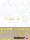 Terra Battle Art Works Artbook