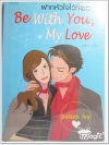 Be with you my love ฝากหัวใจไว้ที่เธอ / poison ivy