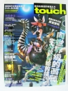 Touch vol.5
