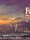 Fate/stay night [Unlimited Blade Works] Background Art Book