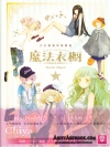 chiya fashion style Artbook