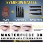 พร้อมส่ง TER Masterpiece 3D Water Proof Auto Eyebrow Pencil