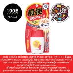ครีมกันแดด SUN BEARS STRONG SUPER PLUS SPF50+ PA++++ 30 ml