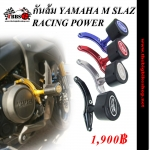 กันล้ม YAMAHA M SLAZ RACING POWER