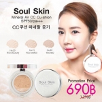 พร้อมส่ง Soul Skin CC Cushion SPF50/Pa+++